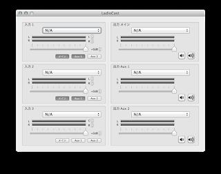LadioCast の入力、出力全てのプルダウンメニューを「N/A」にする