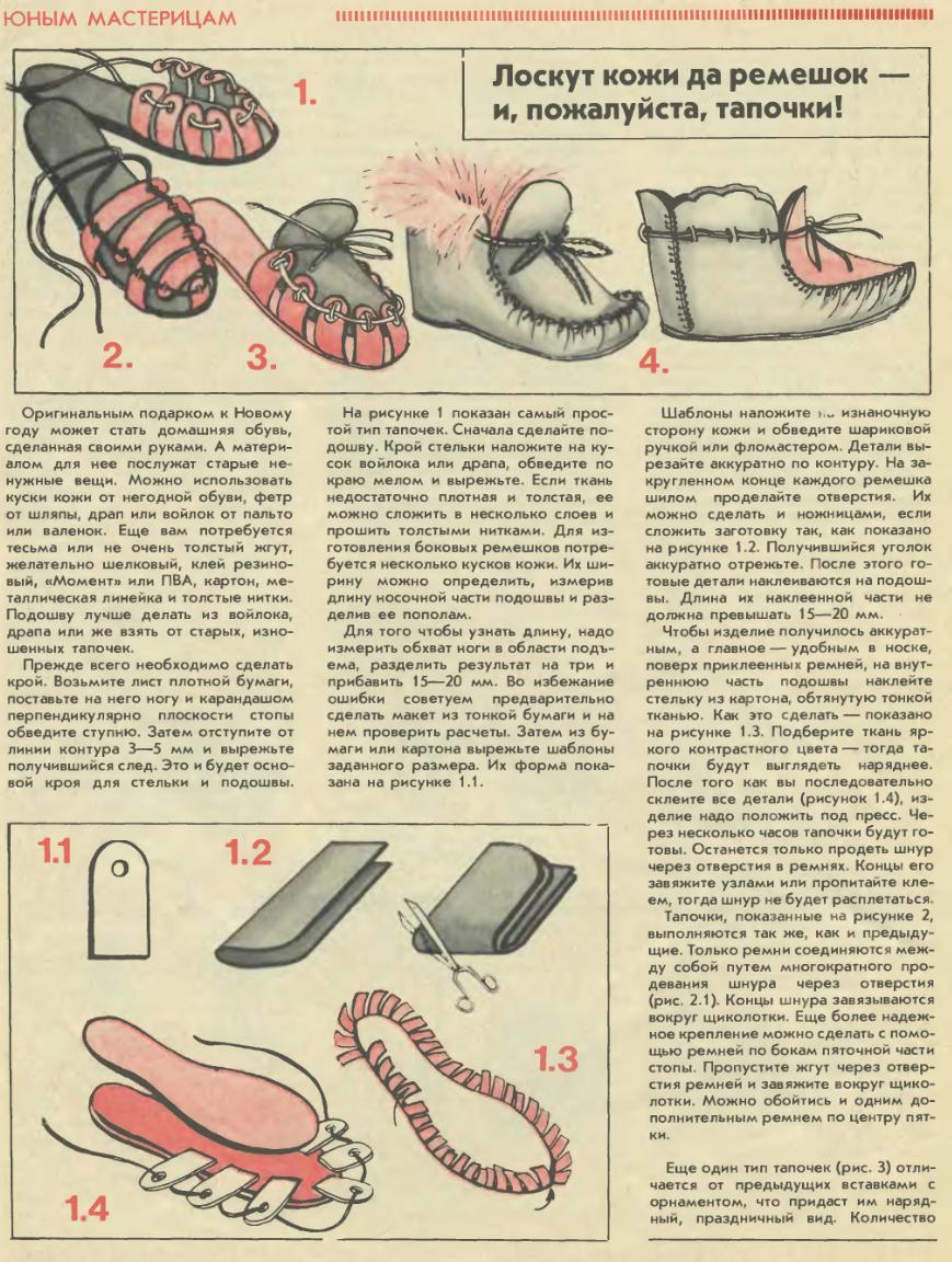 Домашняя обувь сшить своими руками