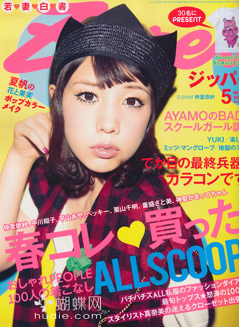 Zipper (ジッパー) may 2011 japanese fashion magazine online