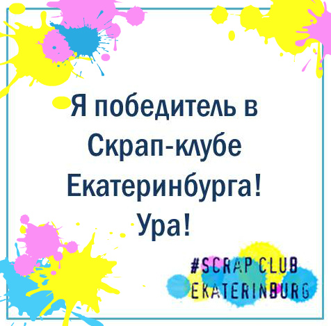 Победитель в Скрап-клубе Екатеринбурга