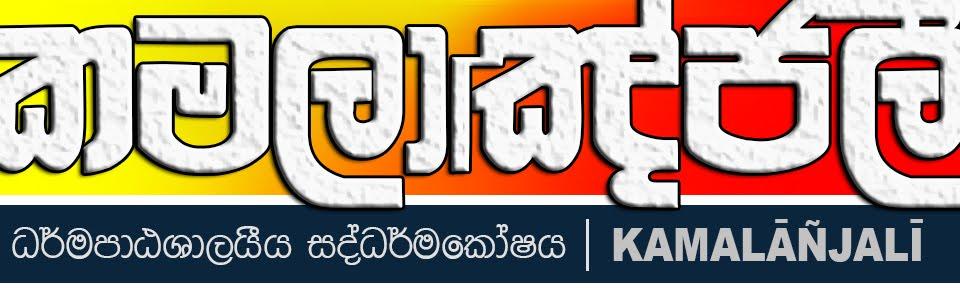 kamalanjali-edu.blogspot.com