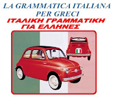 GRAMMATICA ITALIANA PER GRECI