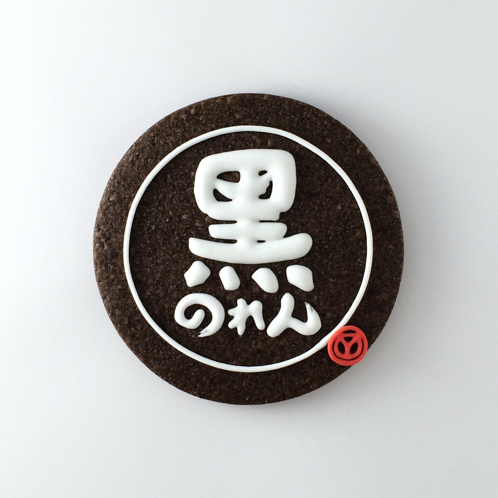 黒のれん製菓ロゴ