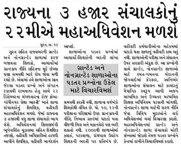 Educational News - Rajya Na 3 Hajar Sanchalako nu 22 na Roj Maha Adhiveshan