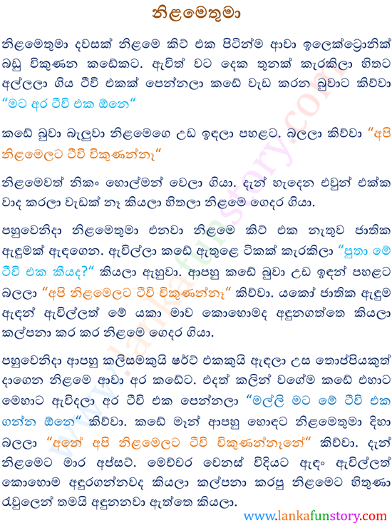 Sinhala Jokes-Nilamethuma-Part One