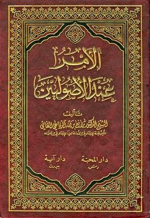 كتاب الأمر عند الأصوليين - رافع بن طه الرفاعي العاني