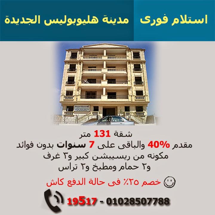 El Masrya Apartments in New Heliopolis City