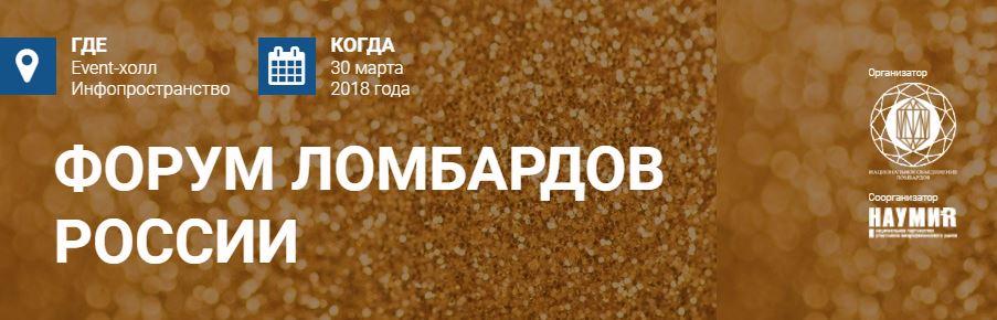 Второй Форум Ломбардов России
