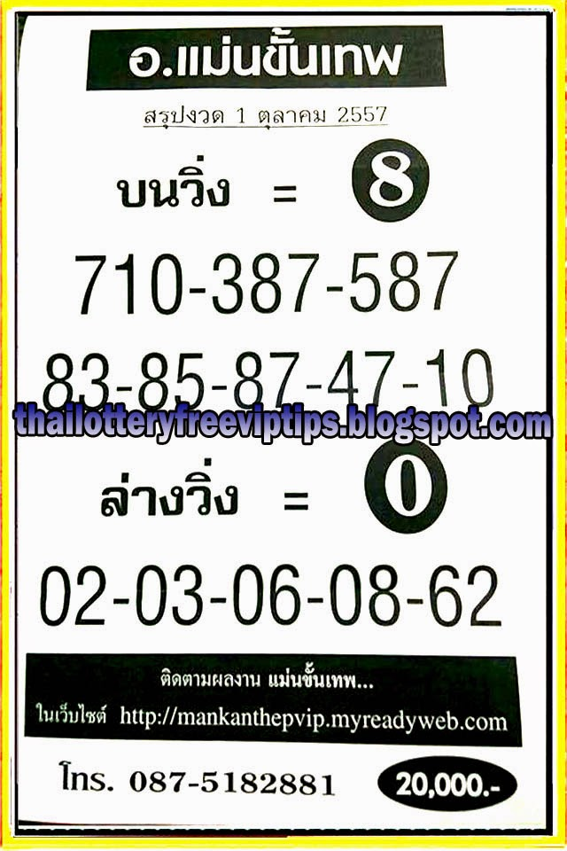 THAI LOTTERY WINNING VIP TIP PAPER 01-10-2014
