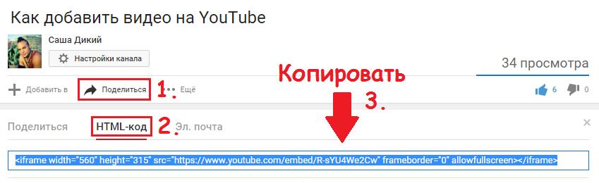 Скопировать HTM-код видео на Ютубе