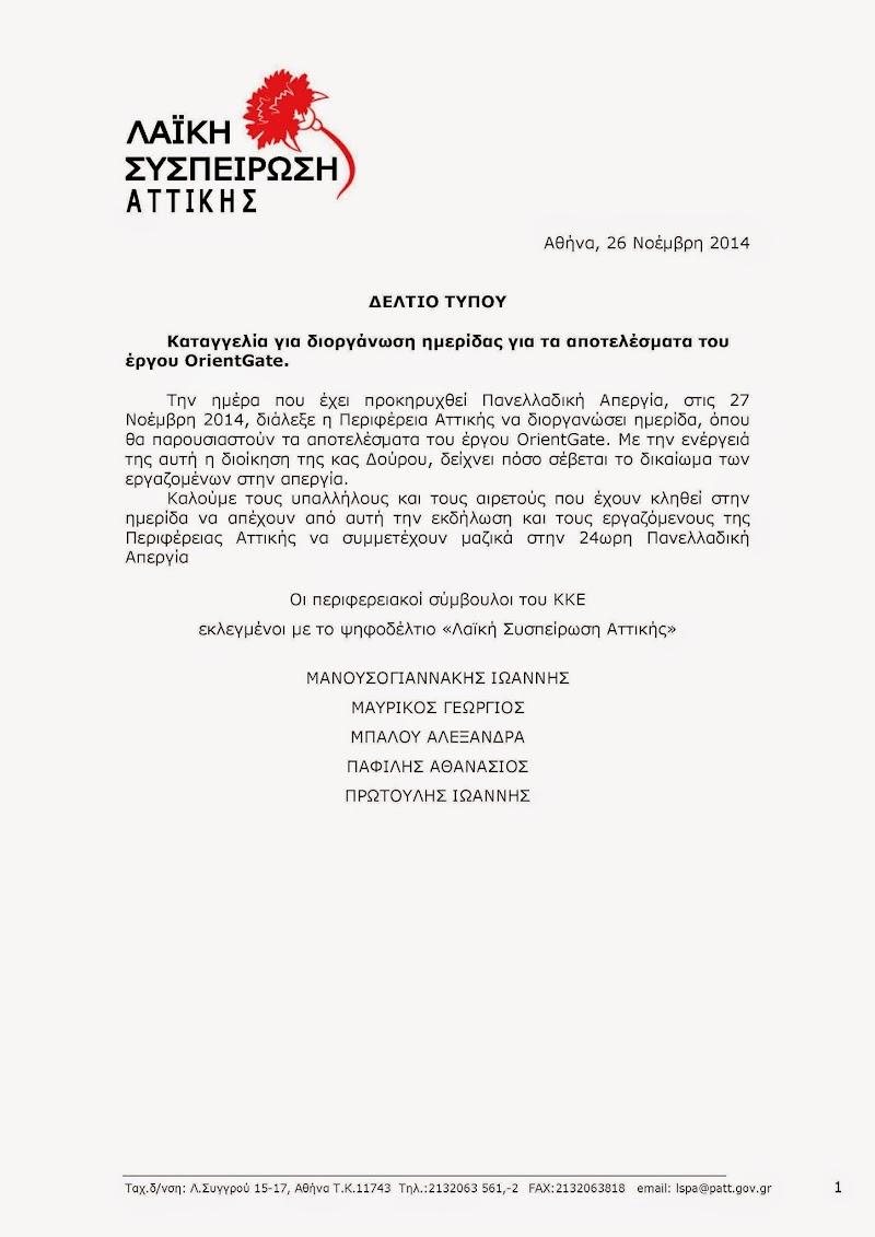 ΔΟΥΡΟΥ-ΣΥΡΙΖΑ: ΑΠΕΡΓΟΣΠΑΣΤΕΣ ΚΑΙ ΜΕ ΤΗ ΒΟΥΛΑ (ΤΩΝ ΜΟΝΟΠΩΛΙΩΝ)