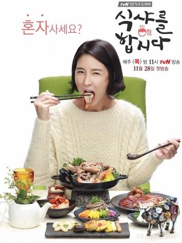 Thực Thần (Phần 1) - Let's Eat