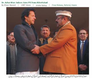 Dr Azhar Jadoon joins PTI
