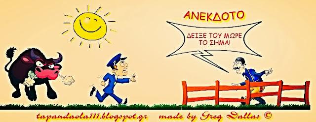 anekdota, krhtika, cartoon, sima, diwksi narkwtikwn, tauros, tapandaola111