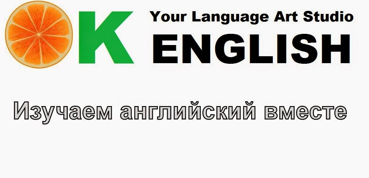Изучаю английский
