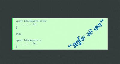 ব্লগে ০২ টি আকর্ষণীয় Customize Blockquote Style যুক্ত করুন!