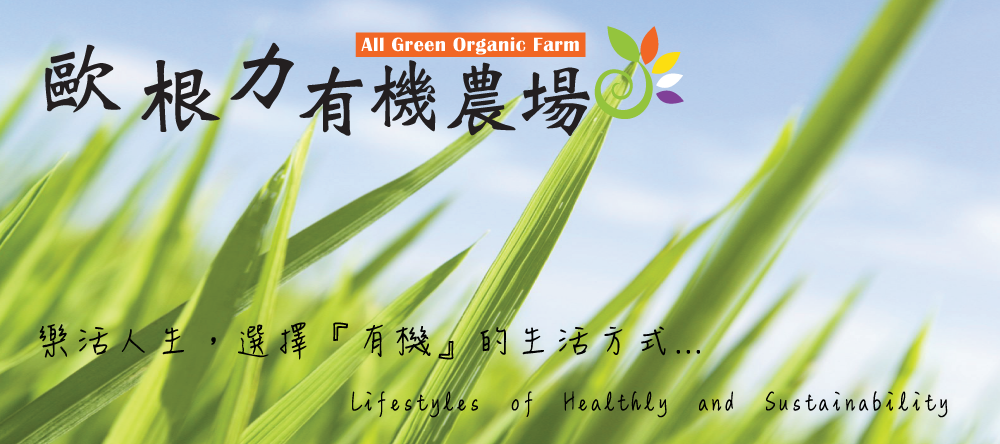 歐根力有機農場 All Green Organic Farm