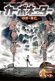 Carbonator Manga