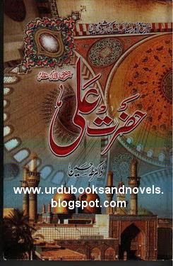 Hazrat Ali (R.A) Tareekh Aur Siasat Urdu Book