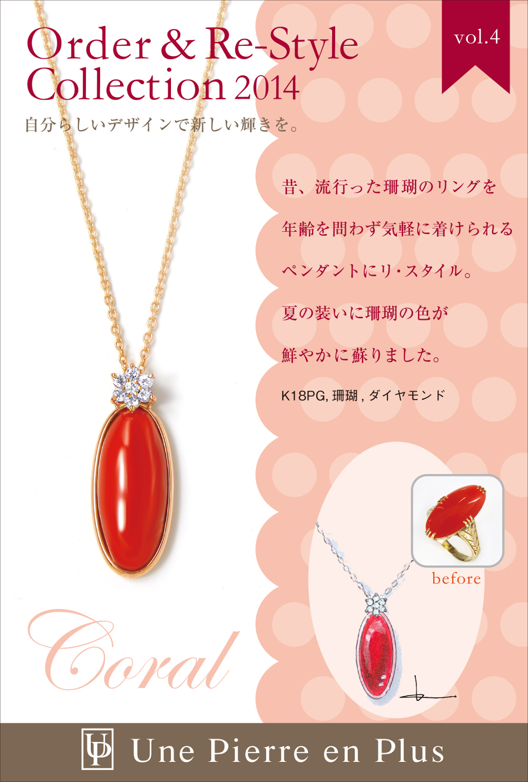 Order&Re-Style Collection 2014 vol.4 サンゴペンダントのリスタイル事例が載ったDM