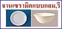 http://ceramics2u.blogspot.com/