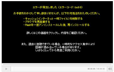Yahoo!ニュース 動画のニュースのエラー画面
