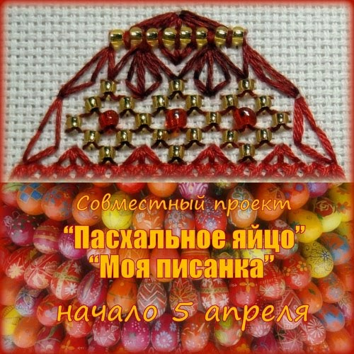 "Easter SAL ""Pysanka"""