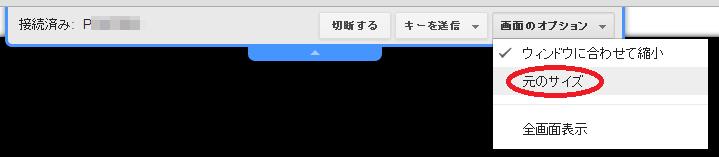 Chromeリモートデスクトップ、画面表示の変更