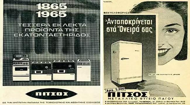 «Λουκέτο» μετά από 152 χρόνια για την «Pitsos» – Η ιστορία της βιομηχανίας με προϊόντα σε κάθε ελληνικό σπίτι