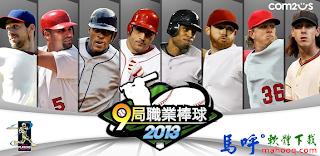 9局職業棒球 2013 APK 下載,Android 最好玩的棒球遊戲 app