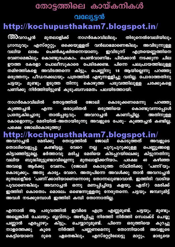 malayalam thundu kathakal free pdf