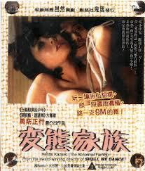 The Abnormal Family (Hentai kazoku: Aniki no yomesan) 1984