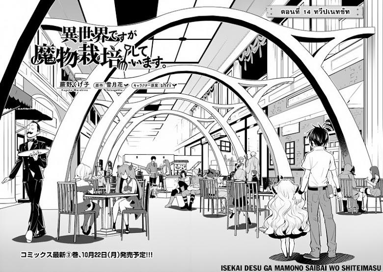 Isekai desu ga Mamono Saibai shiteimasu - หน้า 2