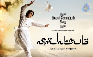Madras HC Re-Imposes Ban on 'Vishwaroopam'