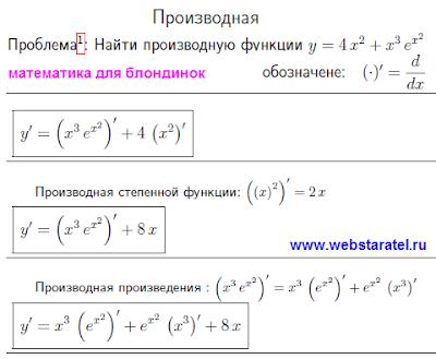 Производная функции онлайн. Решение производных. Найти производную. Примеры производных. Онлайн производная х х. Математика для блондинок.
