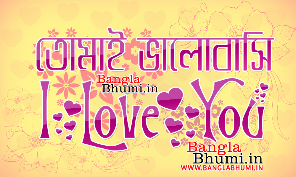 Valentine Quotes In Bangla: Best images about bangla quotes on.
