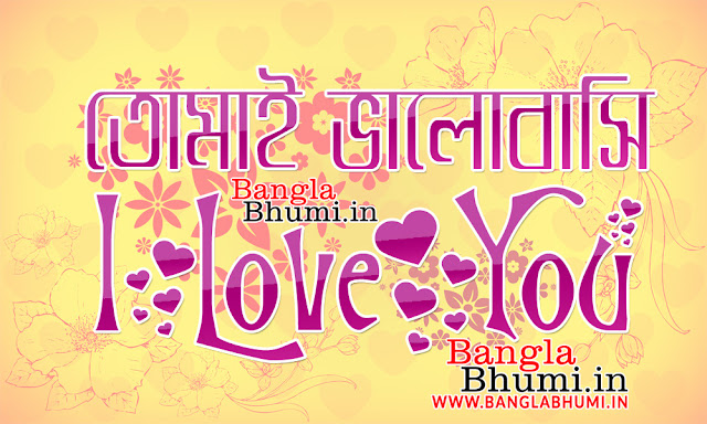 Valentine Quotes Bangla ~ Best images about bangla quotes on