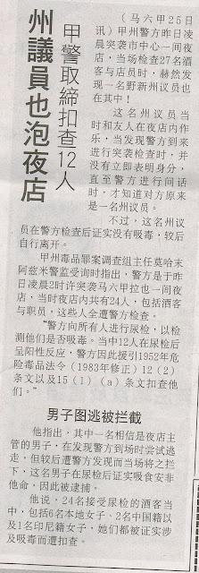 Akhbar Cina Dedahkan Siapa YB Dari Melaka Yang Ditangkap Bersama GRO. Wow Hebat Orang Ali Rustam