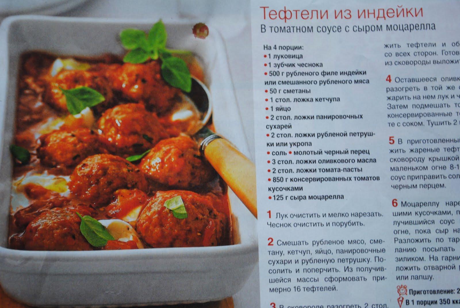 Тефтели с индейки рецепт