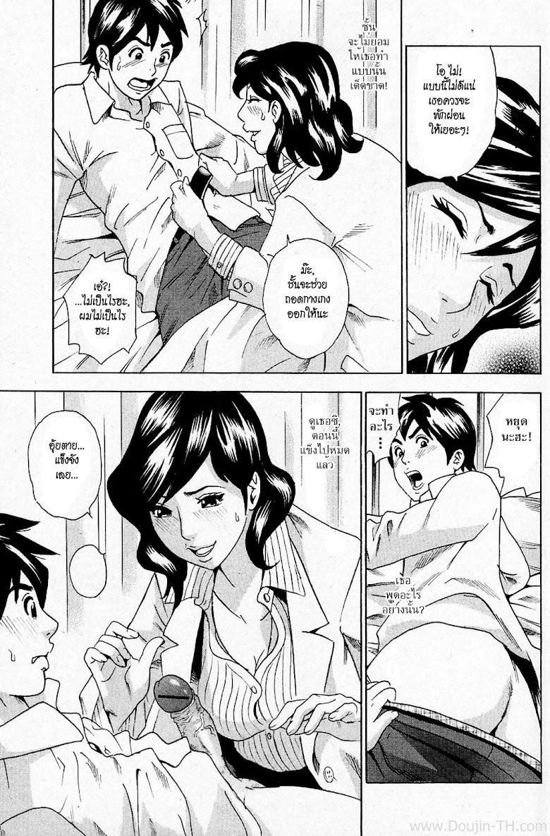 อาจารย์สาวผู้รักษาพรหมจารี - หน้า 7