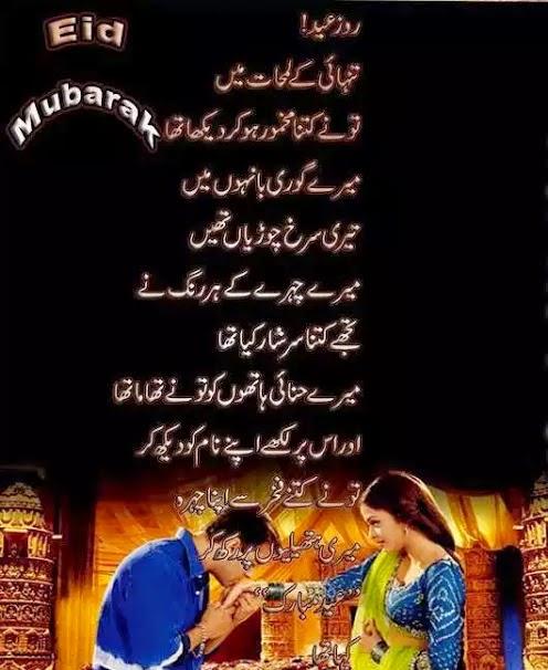 Fhg eid mubarak eid wishes card eid sad love poetry in urdu eid mubarak eid wishes card eid sad love poetry in urdu special eid mubarak for some one special best eid mubarak card wish eid mubarak urdu poetry m4hsunfo