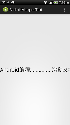 Android編程: .............滾動文字