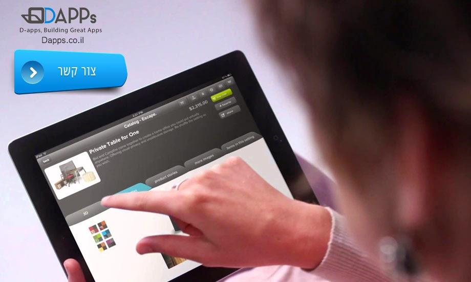 צור קשר - Dapps - חברה לפיתוח אפליקציות