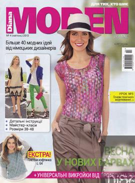 Журнал Diana Moden №4 2013