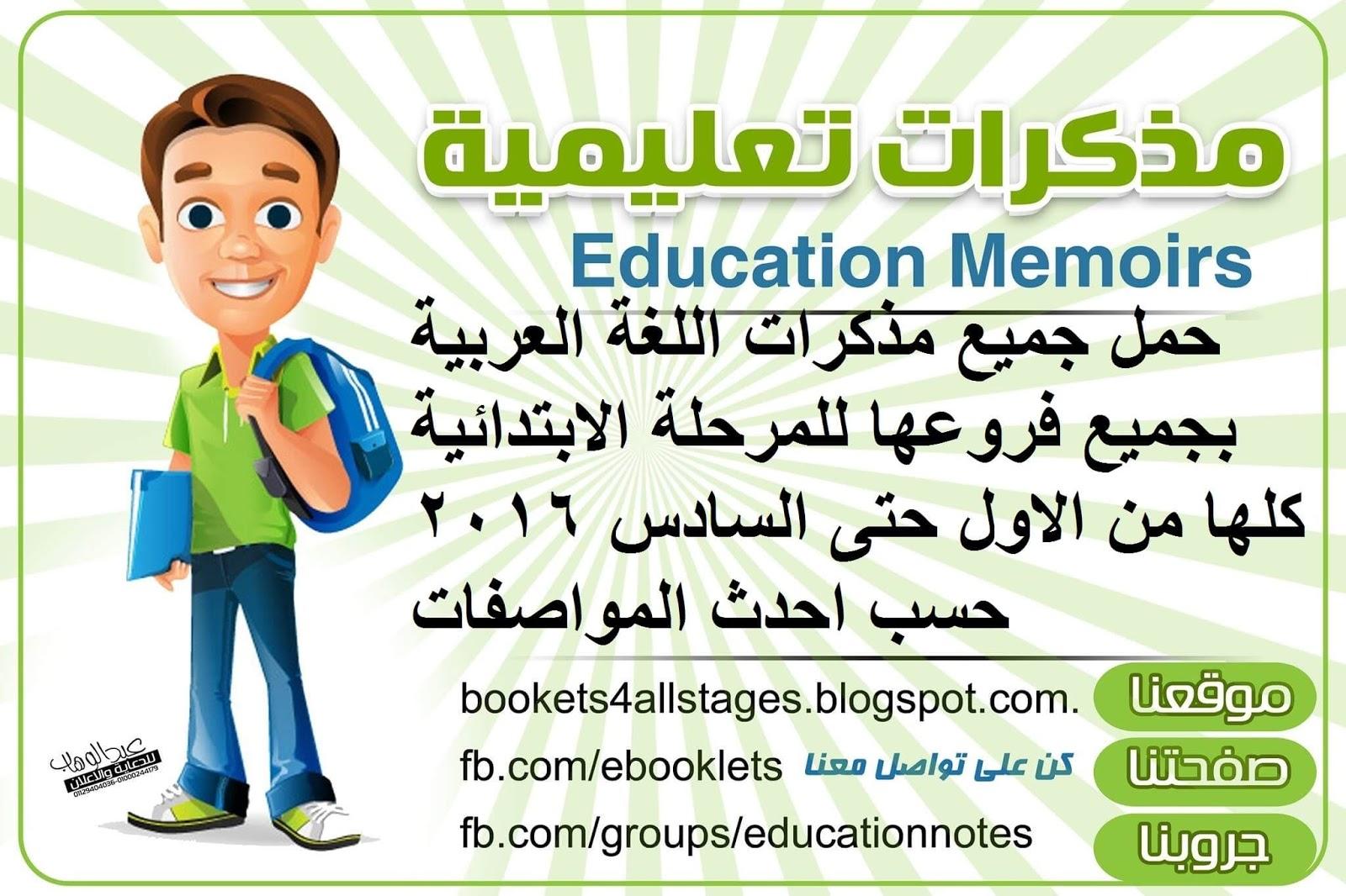 حمل جميع مذكرات اللغة العربية بجميع فروعها للمرحلة الابتدائية كلها من الاول حتى السادس 2016 حسب احدث المواصفات