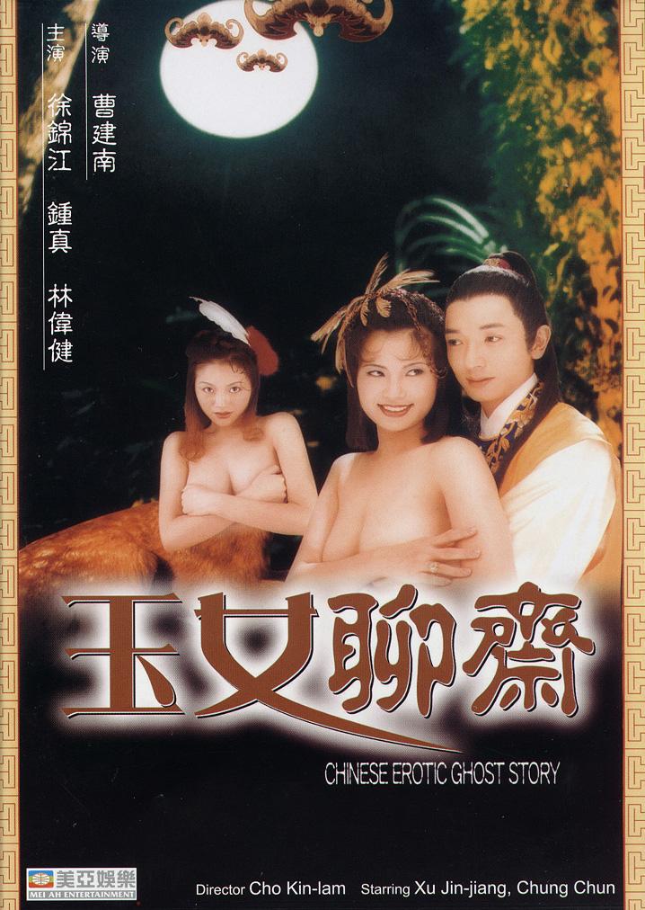 Chuyện Tình Liêu Trai 5 - Chinese Erotic Ghost Story