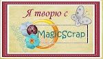 www.magicscrap.ru