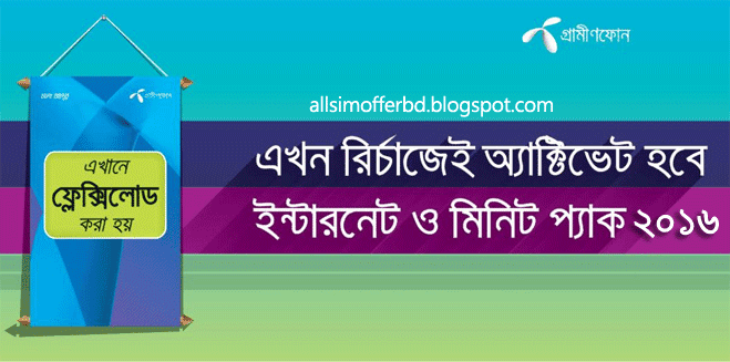 Grameenphone 3g internet package 2016