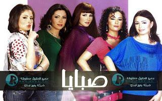 موعد مشاهدة عرض مسلسل صبايا الجزء الخامس علي قناة الفضائية السورية