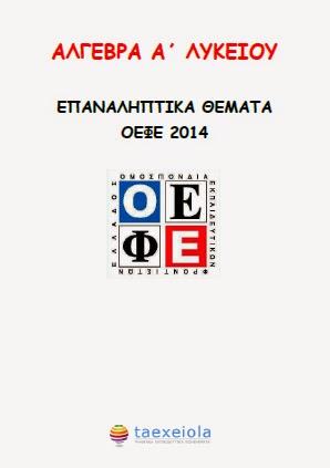 Επαναληπτικα Θεματα ΟΕΦΕ 2014 αλγεβρας Α Λυκειου